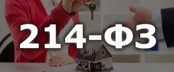 Расторжение договора ДДУ с ипотекой: