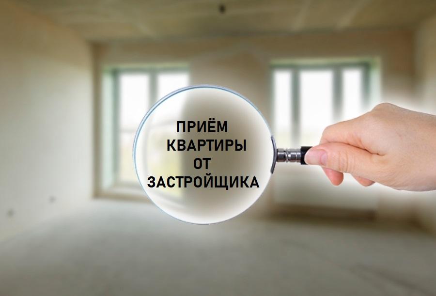 , Вопрос денег и безопасности.  Как правильно принять квартиру в новостройке?, Юридическая компания по спорам с застройщиками.