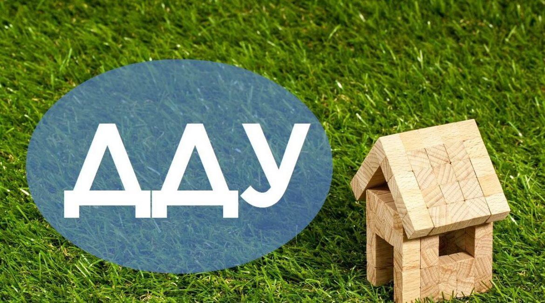, Можно ли не платить рассрочку по ДДУ, если дом перестали строить?, Юридическая компания по спорам с застройщиками.